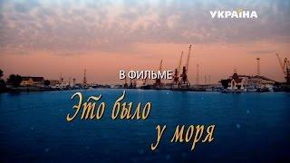 видео Это было у моря (2017) смотреть онлайн