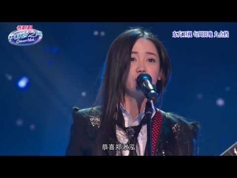 2014 Chinese Idol top 6 preview