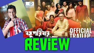 Basu poribar   soumitra   Aparna Sen   Rituparna   Jisshu   Bengali movie 2019   Bengali Film