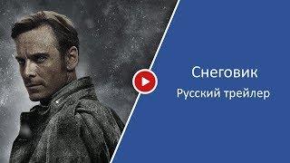 Снеговик — Русский трейлер #2 (2017)