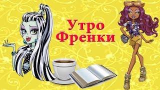 Стоп Моушен Монстер Хай - Утро Френки