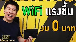 WIFi แรงขึ้น งบ 0 บาท วิธีทำให้ WiFi แรงขึ้น ลองก่อนเสียเงิน