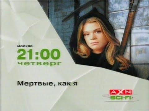 Сериал мертвые как я трейлер на русском фильм про снайперов с епифанцевым