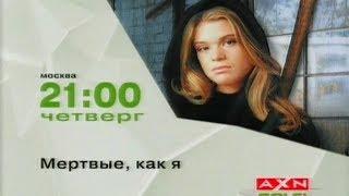 """Трейлер т/с """"Мёртвые, как я"""" / Dead Like Me (AXN-SciFi)"""