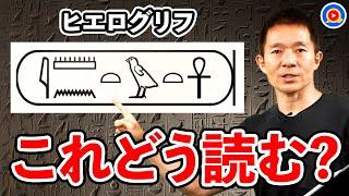 後編|意味?発音?ヒエログリフの読み方【古代エジプト語】