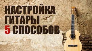 Играем на гитаре с нуля - Настройка гитары 5 способов