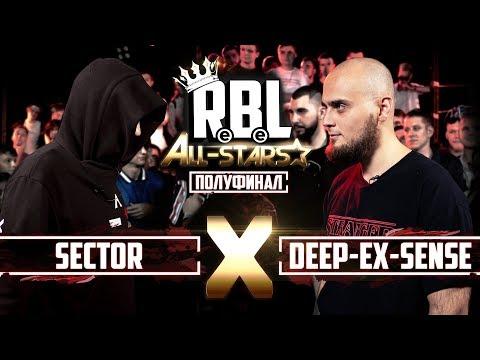 RBL: SECTOR VS DEEP-EX-SENSE (1/2 ALL STARS, RUSSIAN BATTLE LEAGUE)