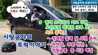 현대 스타리아 카고 3밴 풀옵션 적재함 내부 최초 공개 [HYUNDAI STARIA]