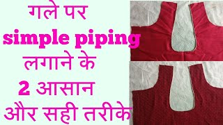how to do simple piping in blouse and dress in hindi  DIY 