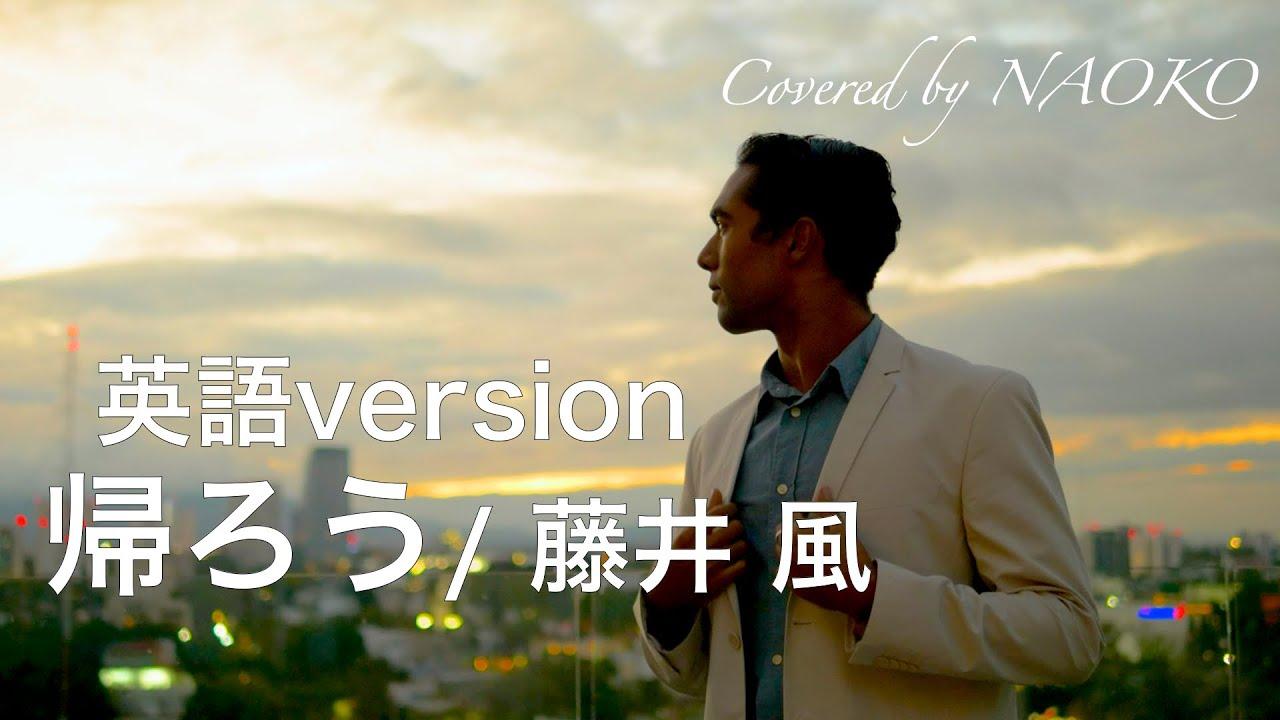 【英語版】女性カバー 帰ろう/藤井風 English ver. Kaerou / Kaze Fujii (Covered by NAOKO) - YouTube