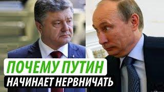Порошенко заставляет Путина нервничать