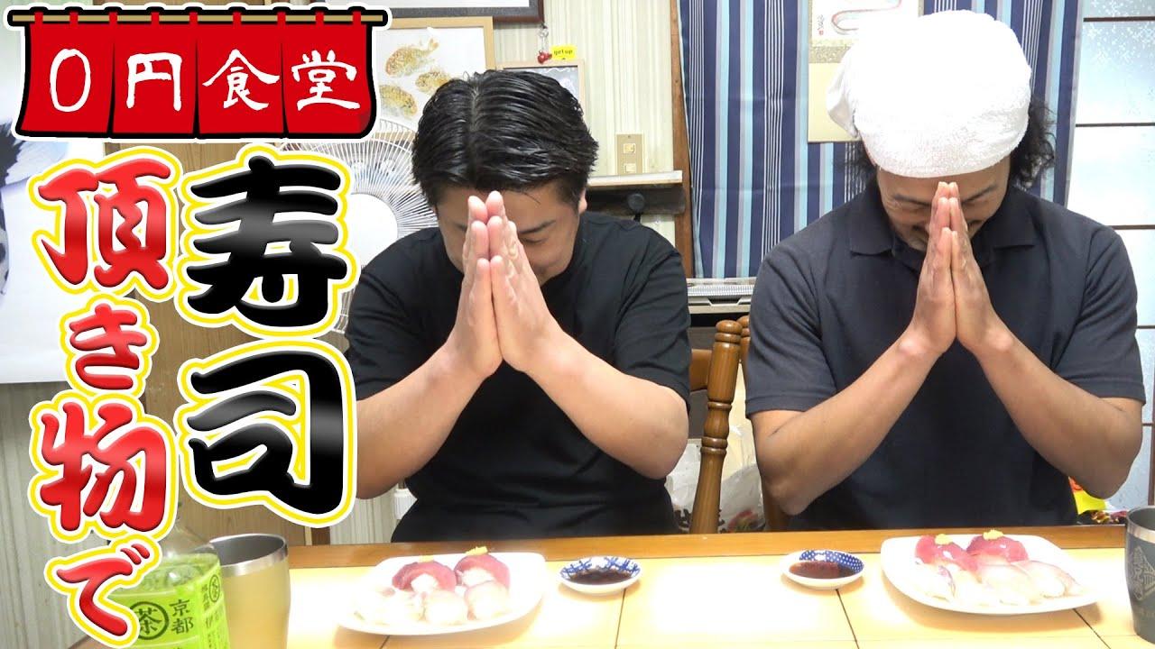 【0円食堂】目利きのプロが選んだ豪華な食材をお寿司にしたら見た目も味も100点満点!