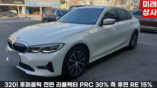 BMW 320i G20 신차패키지 후퍼옵틱 리플렉터 썬…
