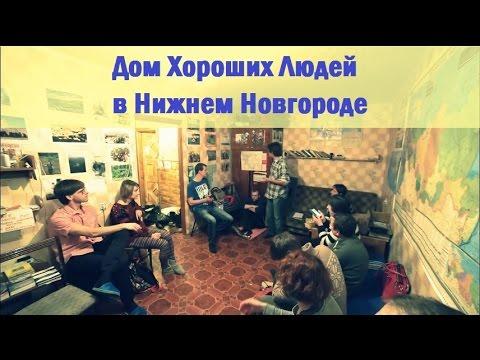 Дом Хороших Людей в Нижнем Новгороде
