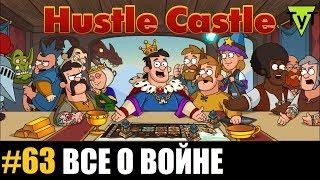 Hustle castle Android 63 Все о войне