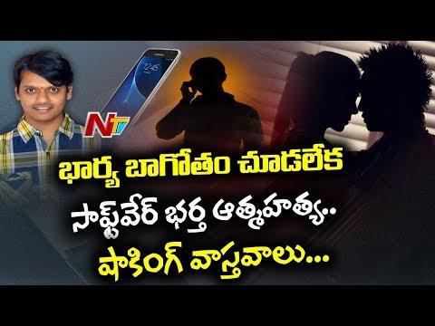 Prashanth Phone Call Leaked | భార్య ప్రవర్తనతో విసుగు చెంది ఆత్మహత్య చేసుకున్న ప్రశాంత్ | NTV