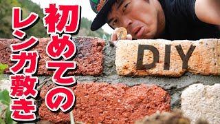 【DIY】インスタントモルタル使ってレンガ敷き!