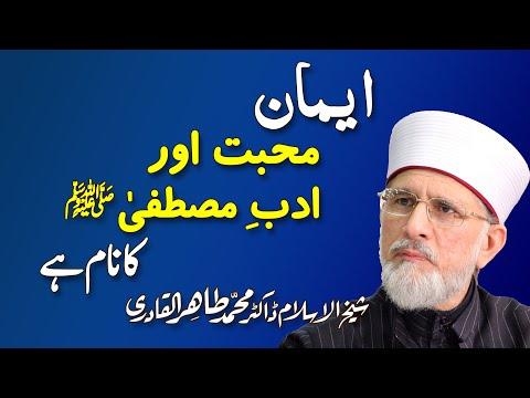 Iman, Mohabbat o Adab e Mustafa (PBUH) ka Nam hay