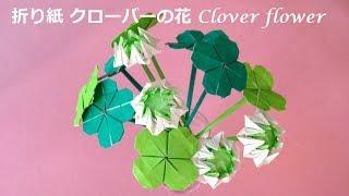 折り紙 四つ葉のクローバーの花 立体 折り方(niceno1)Origami Four leaf Clover flower tutorial 四つ葉のクローバー 検索動画 11