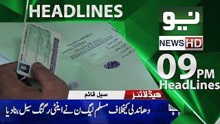 News Headlines - 09:00   19 July 2018   Neo News