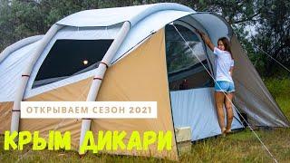Открываем сезон дикарей 2021 с новой палаткой на природе возле моря, редкие пустые пляжи Крыма