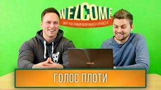 WELCOME: АЛЕКСЕЙ СТОЛЯРОВ И ЕГО ГОЛОС ПЛОТИ
