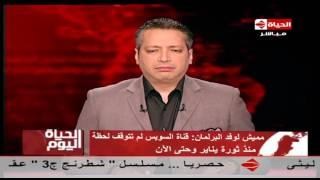 بالفيديو ..تامر أمين : الجيش مثل عقارب الساعة وقناة السويس 10/10