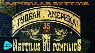 Вячеслав Бутусов и Nautilus Pompilius - Гудбай, Америка (Альбом 2017)