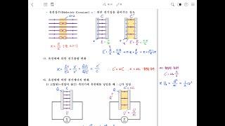 일반물리학 26.4 유전체(1)