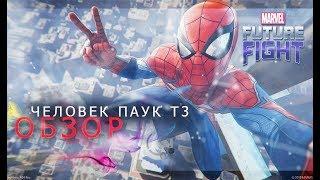 На что способен паук в Т3/Marvel future fight