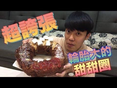 【狠愛演】像機車輪胎一樣大的甜甜圈『吃起來竟然又雞排的味道』