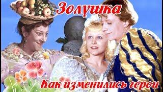 Золушка 1947г. Как Изменились герои и их судьба (памяти актёров)