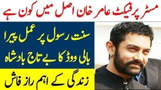 The Reality of Bollywood Hero Amir Khan   Studio One