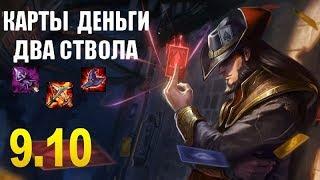 Твистед Фэйт Мид гайд геймплей 9.10 Twisted FateЛига легенд Мамкин картёжник