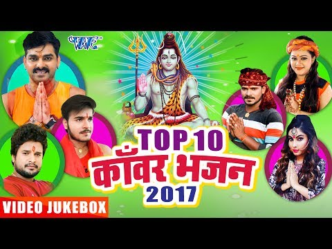2017 TOP 10 सबसे हिट काँवर गीत || Top Best 10 Bol Bam Songs || Bhojpuri Kanwar Songs
