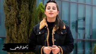 تحميل فيديو مروان الرواش - جامعة العلوم والتكنولوجيا الاردنية