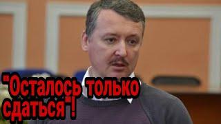 Стрелков после слов Пескова о Донбассе!