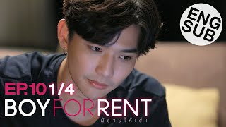 Eng Sub  Boy For Rent ผู้ชายให้เช่า   Ep.10  1/4