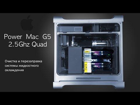 Power Mac G5 Чистка СВО (Часть вторая)