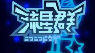 【恭一郎×96猫】ニコニコ動画流星群