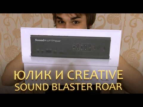 Юлик и Creative Sound Blaster ROAR