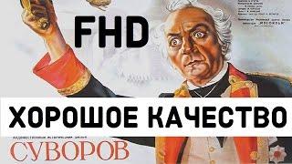 Суворов 1940 (Фильм Суворов смотреть онлайн в хорошем качестве 1080 FHD)