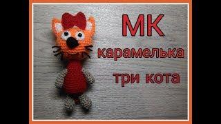 МК Карамелька з м/ф Три кота 1 частина   в'язання гачком
