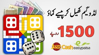 Play Ludo Game Earn Money Without investment|1500Rs Daily|Withdraw Easypaisa Jazzcash|AsadOnline