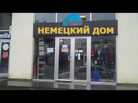 Как открыт магазин немецких товаров и одежды.