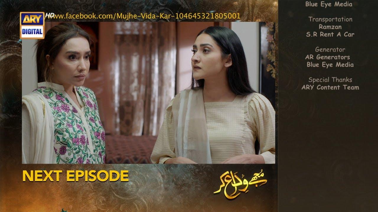 Mujhay Vida Kar Episode 48   Teaser   ARY Digital Drama