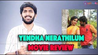Yendha Nerathilum Movie Review by Review Raja   இந்த நேரத்தலையுமா ?    Ramakrishnan   Sandra Amy
