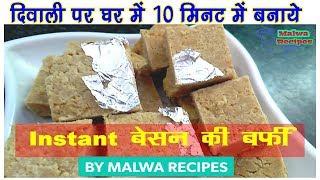 Instant Besan ki Barfi | Diwali Sweets Recipe | दिवाली पर घर में बनाये सिर्फ 10 मिनट में  बेसन बर्फी