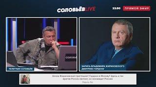 Вы должны считать себя РУССКИМИ! Жириновский РАЗМАЗАЛ Гордона за Украину! Мнение Соловьева