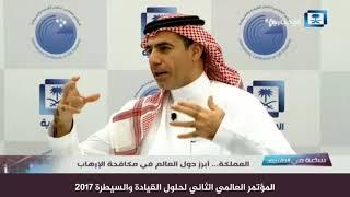 المؤتمر العالمي الثاني لحلول القيادة والسيطرة 2017
